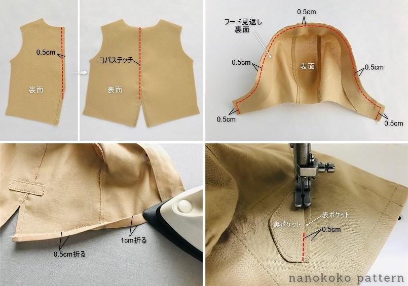 メルちゃんのモッズコートの作り方