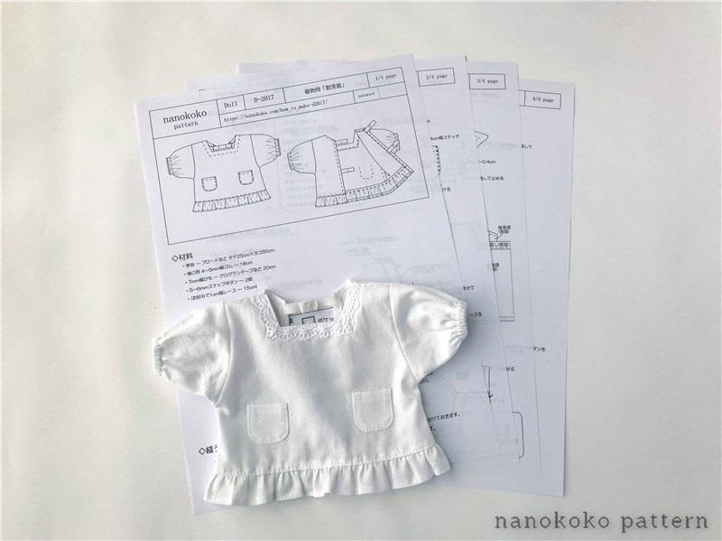 メルちゃんサイズの割烹着の作り方をダウンロード