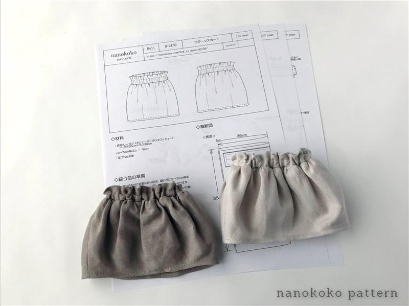 メルちゃんやソランちゃんサイズのコクーンスカートの作り方