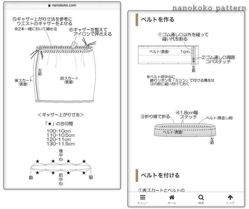 ハンドメイド子供服「コクーンスカート」の作り方