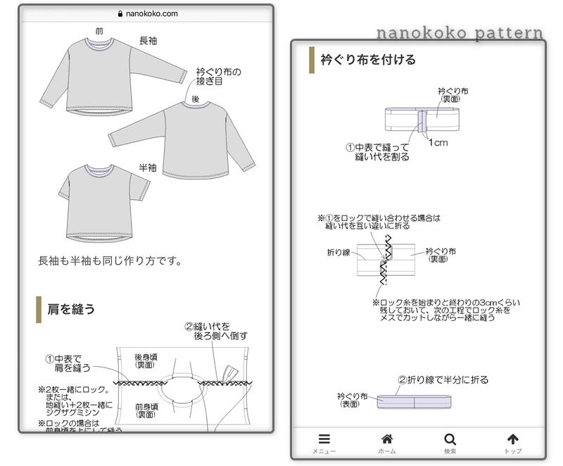 ハンドメイド子供服「ゆるTシャツ」の作り方