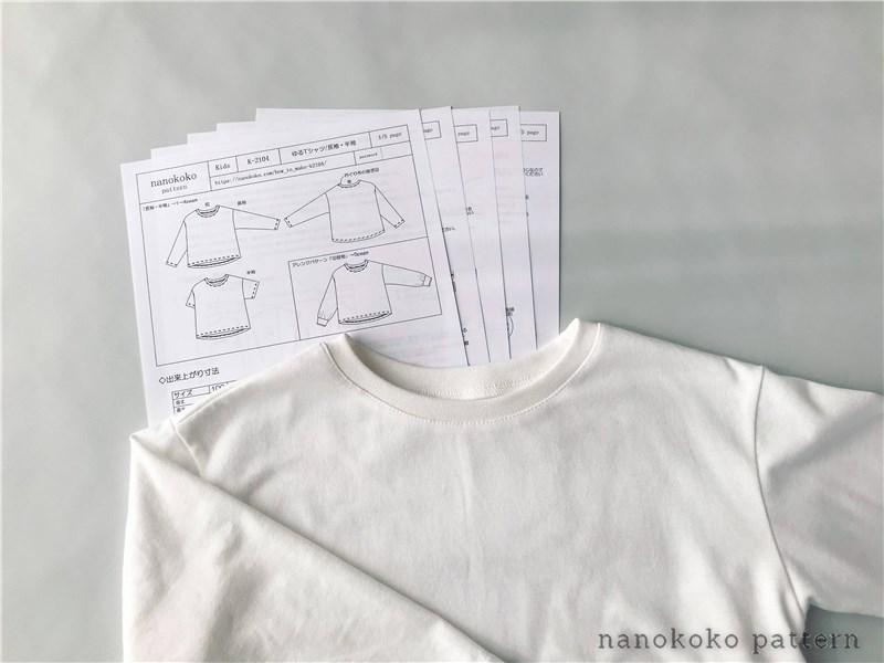 ハンドメイド子供服「ゆるTシャツ」のレシピダウンロード方法