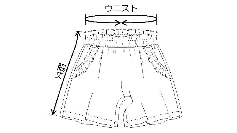子供服フリルポケットショートパンツのサイズ