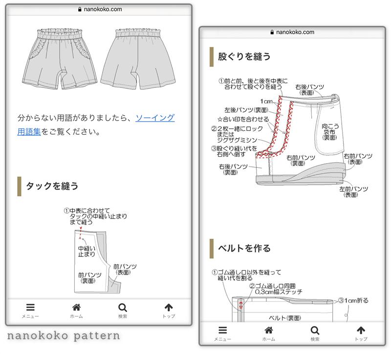 子供服フリルポケットショートパンツの作り方