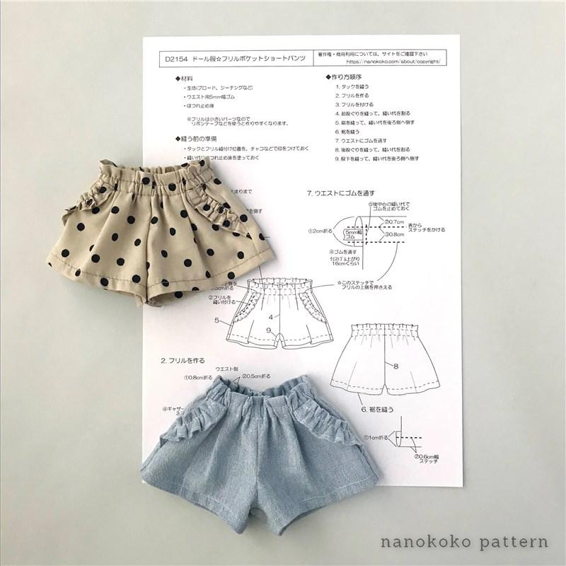 ドール服「フリルポケットショートパンツ」の作り方