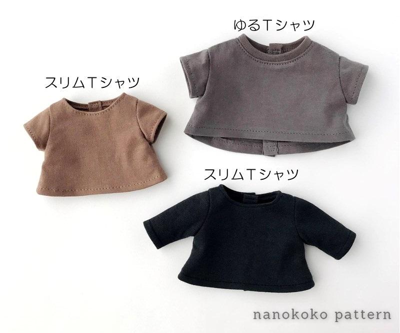 メルちゃんやソランちゃんサイズのドール服「スリムTシャツ」の型紙